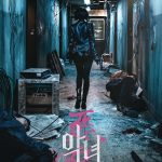 Poster The Villainess 악녀