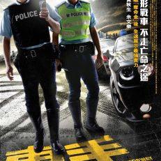 poster de Motorway de Soi Cheang