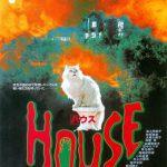 House (ハウス) de Nobuhiko Ôbayashi