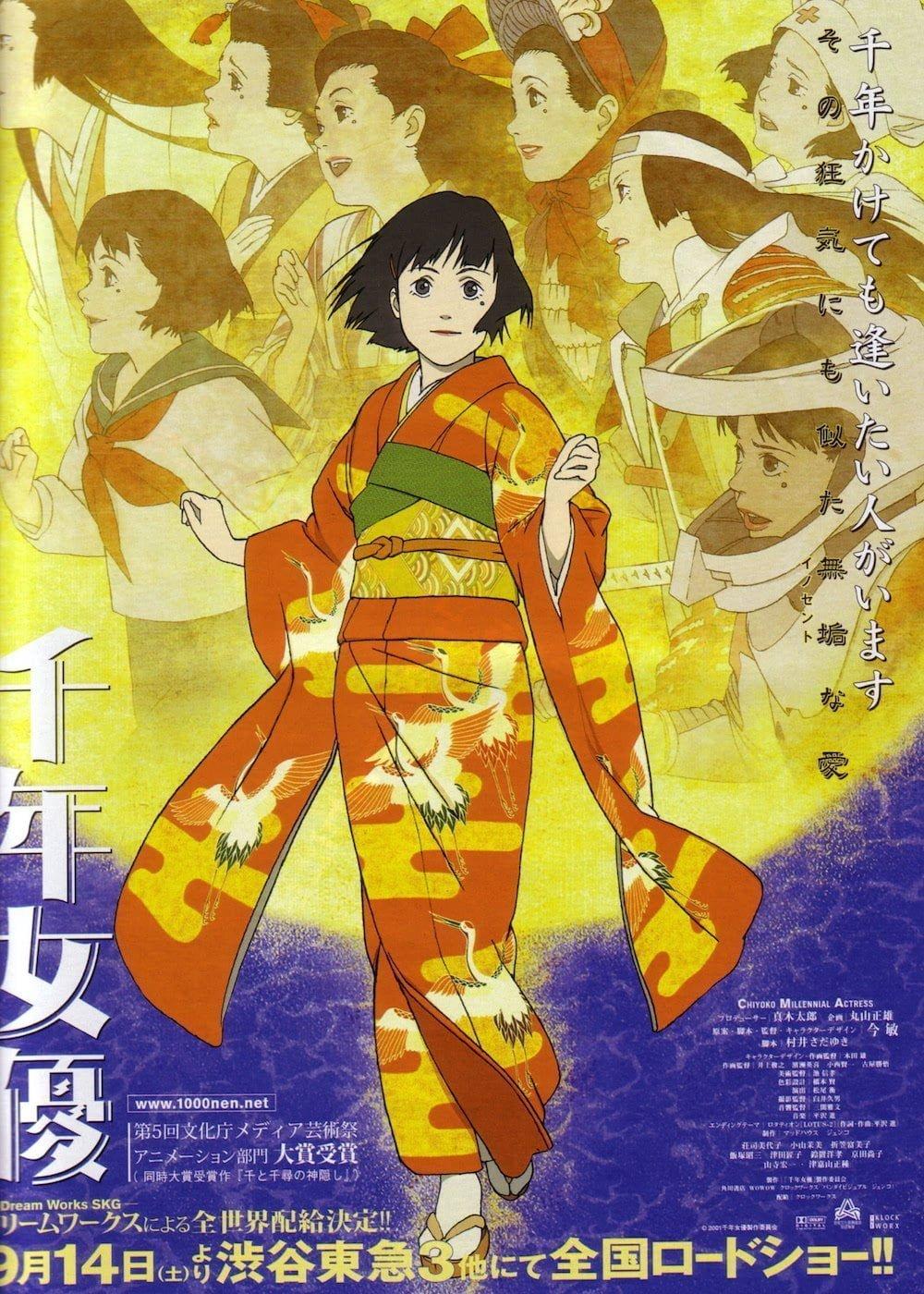 Poster de Millennium Actress (千年女優) de Satoshi Kon