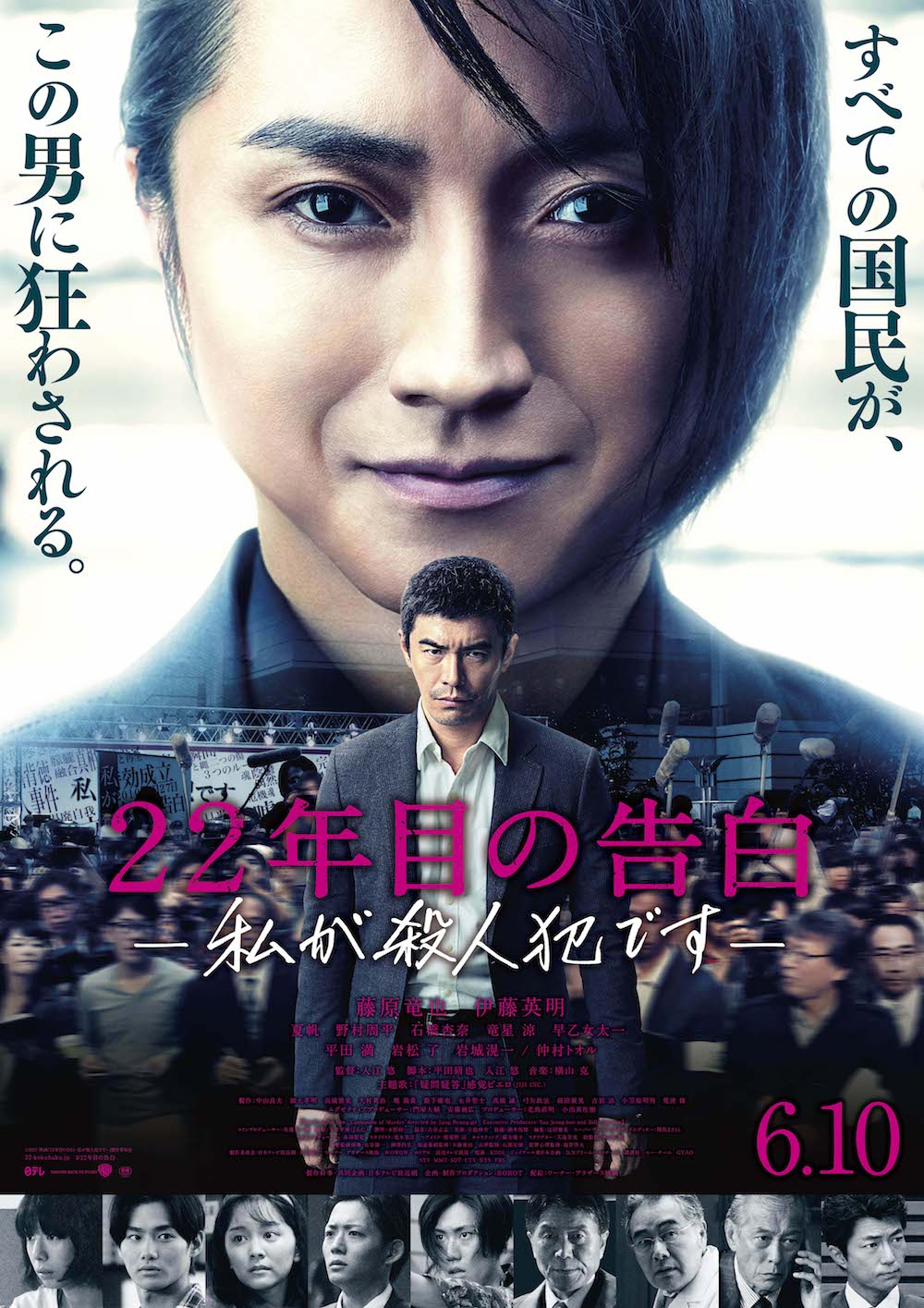 poster de Confession of Murder
