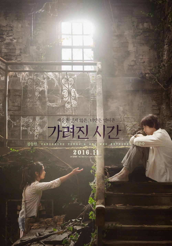 poster de Vanishing Time: A Boy Who Returned
