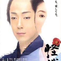 poster de Kaïdan de Hideo Nakata